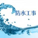 外壁塗装と防水工事の関係性とは?