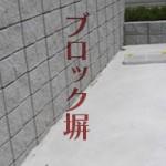 ブロックに外壁塗装はできるの?