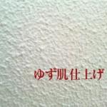 外壁塗装のゆず肌仕上げとは?