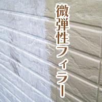 外壁塗装の微弾性フィラーについて
