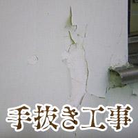 外壁塗装で手抜き工事について