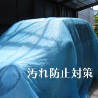 外壁塗装での汚れ防止対策