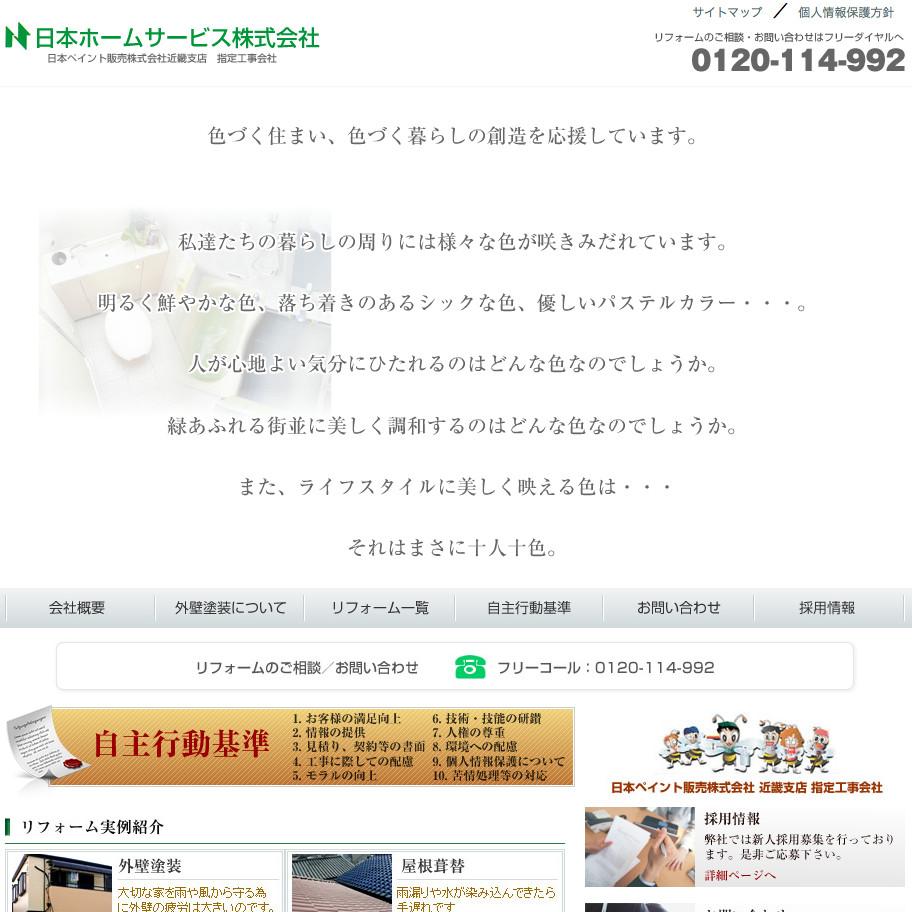日本ホームサービス株式会社の口コミと評判とは