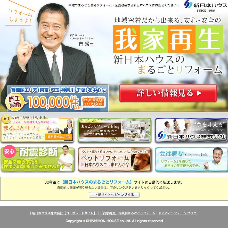 新日本ハウスの口コミと評判とは