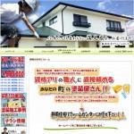 P.C.S静岡住宅リフォームセンターの口コミと評判