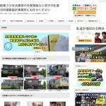 吉村建築設計事務所の口コミと評判