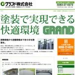 グランド株式会社の口コミと評判